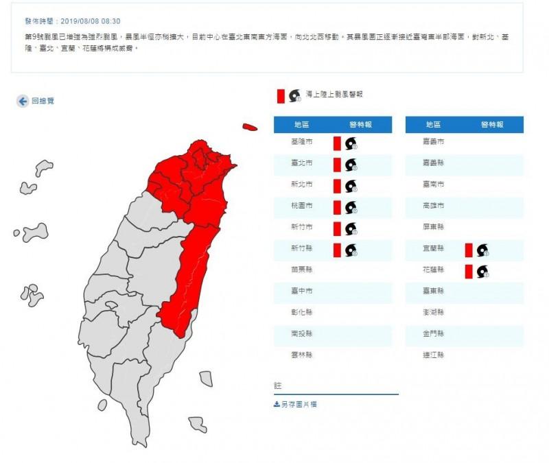 中央氣象局指出,利奇馬已增強為強烈颱風,並發布海上陸上颱風警報。(圖翻攝自氣象局)