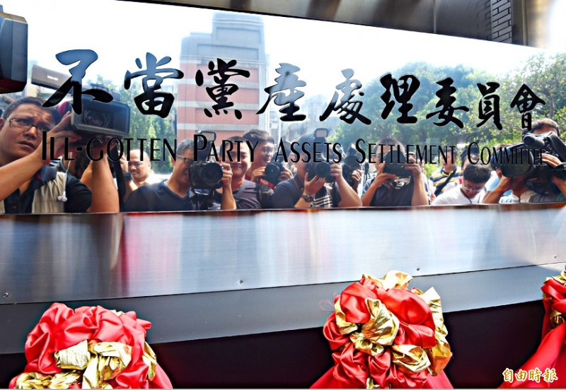 Photographers take pictures of the Ill-gotten Party Assets Settlement Committee signboard at its office on its opening day in Taipei on Aug. 31, 2016. Photo: Chen Yu-fu, Taipei Times