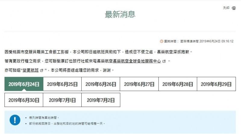 長榮日前公布異動航班,今日已取消108班。(圖翻攝自長榮航空官網)
