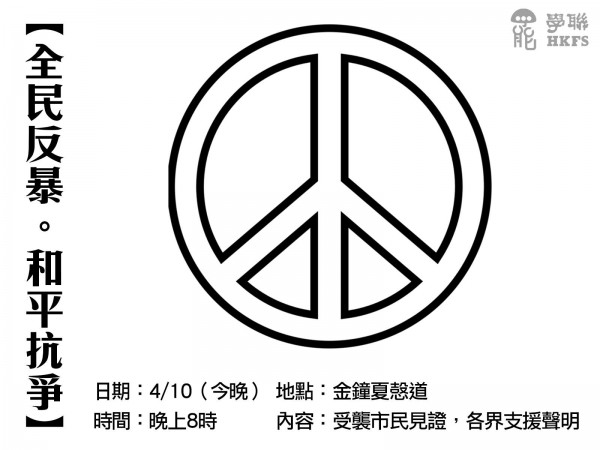 和平抗爭行動遭受暴力打擊,一名示威者忍不住情緒,抱著同夥留下眼淚。(路透)(圖擷取自學聯臉書)
