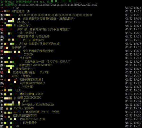 周志偉將改造國民黨形象的第一步定調在修改「維基百科」資訊,引來許多PTT網友諷刺。(圖擷取自PTT)