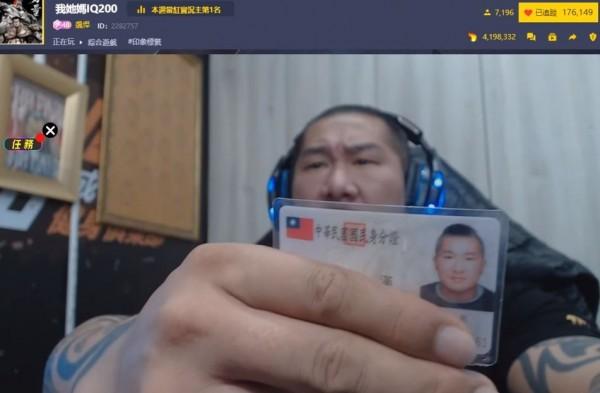馆长在直播大秀台湾身份证,向中国呛声,「你现在就来叫解放军来把我的身分证收走啊!」(图撷自金刚直播)
