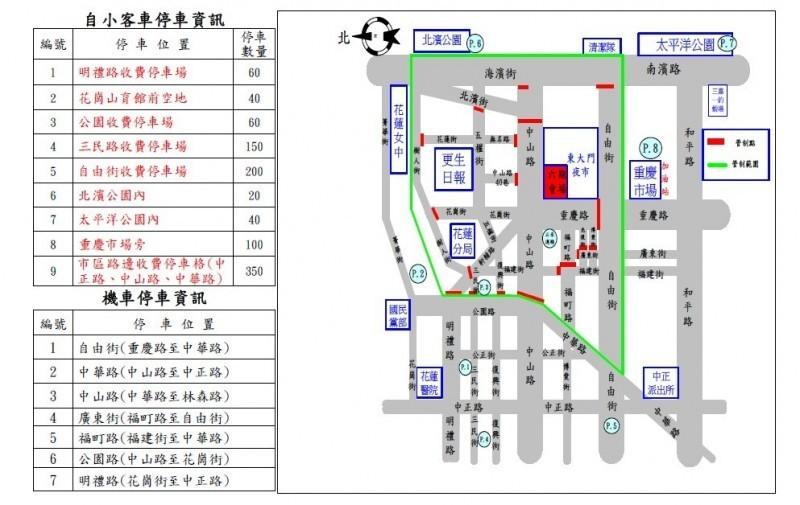 韓粉8日花蓮造勢活動,警方今公告交管路線並盤點可停車空間。(圖由花蓮警方提供)