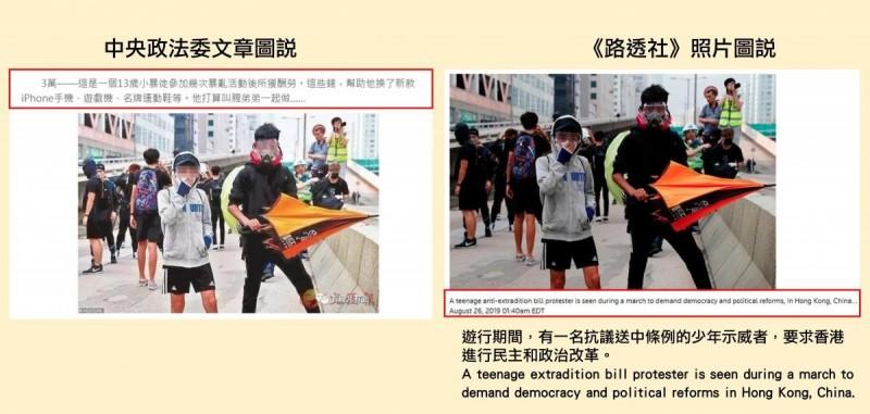 網傳文章配圖與《路透社》原始照片比對。(擷取自台灣事實查核中心)
