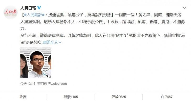 中國官媒《人民日報》也稱被捕者「亂港、禍港、賣港,不遺餘力」。(擷取自微博)