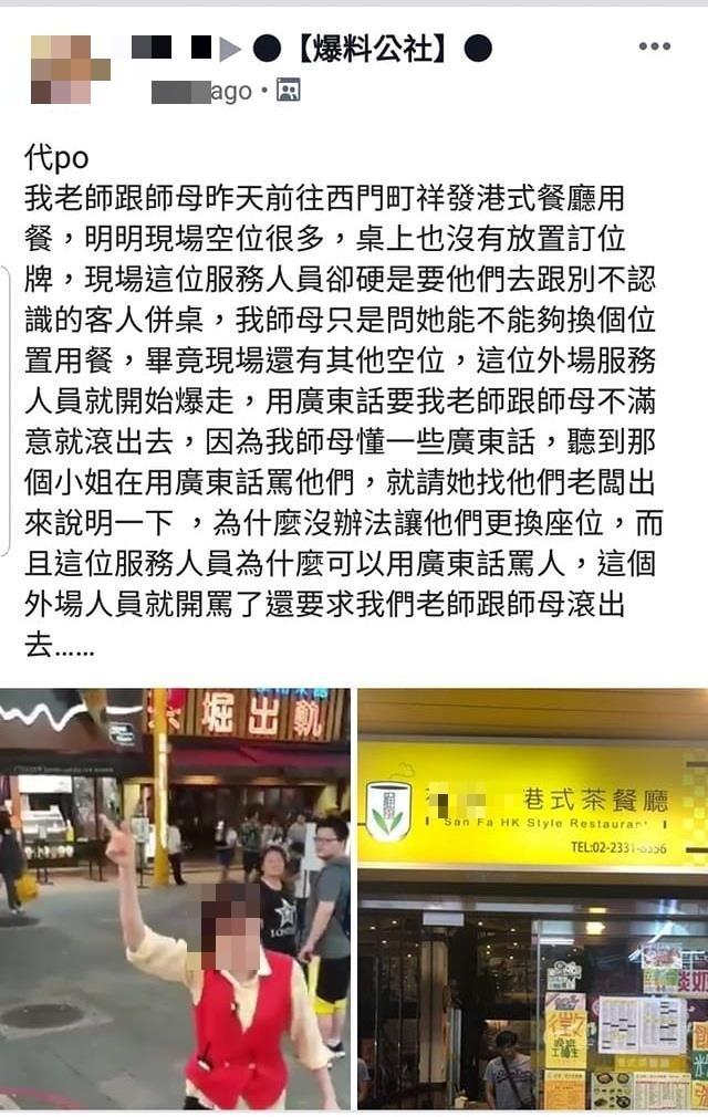 日前有網友在臉書社團爆料,自己的「老師跟師母」前往西門町知名茶餐廳用餐,卻被外場服務人員痛罵。(圖翻攝自爆料公社)