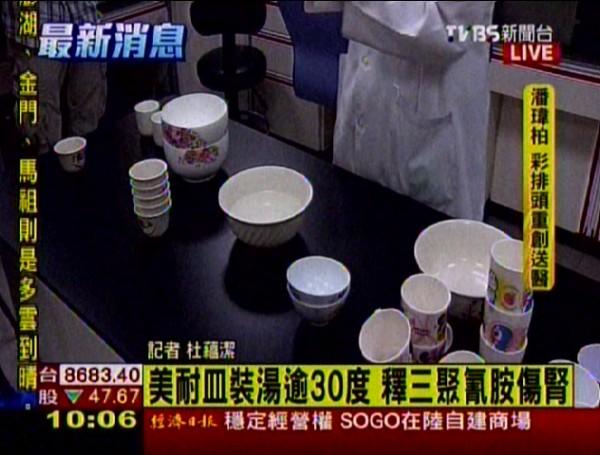美耐皿餐具盛裝30℃以上熱食,容易釋出三聚氰胺,損害腎功能。(圖擷取自TVBS新聞)