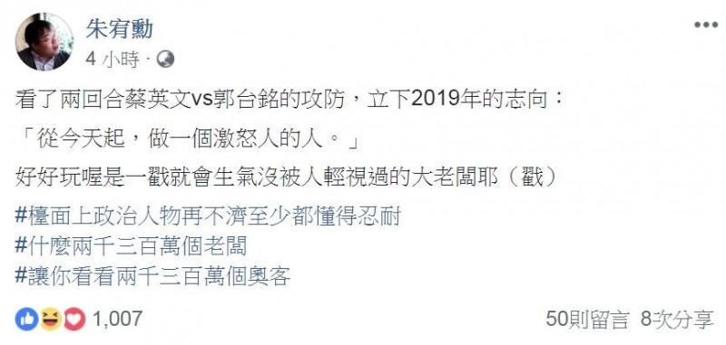 朱宥勳在臉書表示,看了兩回合蔡英文vs郭台銘的攻防,他立下2019年的志向:「從今天起,做一個激怒人的人。」(圖擷取自朱宥勳臉書)