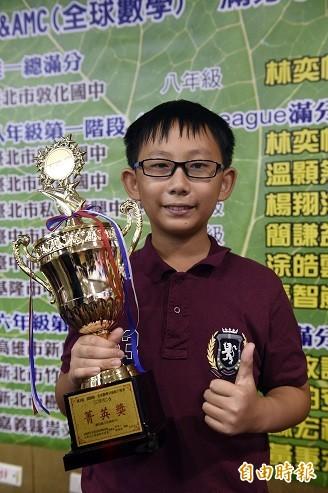 2015超越盃T&AMC全球數學於23日舉行頒獎典禮,圖為獲得滿分的高雄市新民國小林牧謙。(記者叢昌瑾攝)