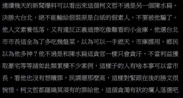 PTT上出現兩篇「藏頭詩」神作,狠酸連勝文神豬、選不上,此則為網友林暐傑所做的「W型藏頭詩」。(圖擷取PTT)