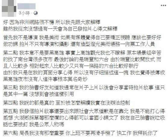該名網友表示,「我發個拍片故事還要出來跟社會大眾道歉是在靠北,我是不能打心得感想」。(圖翻攝自臉書)