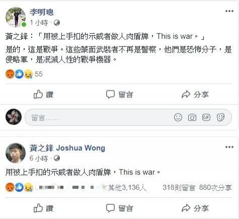 香港眾志秘書長黃之鋒在臉書上轉發一則港警將被逮捕的示威者當做盾牌的影片,並表示,「This is war(這是戰爭)」。(臉書)