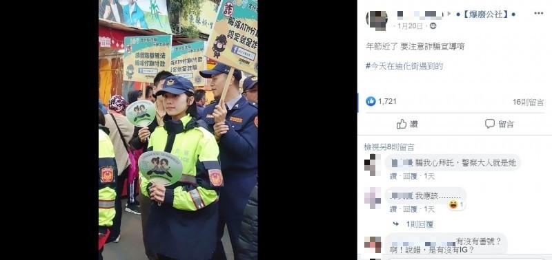 有網友逛年貨大街時,巧遇警方派出的宣導團,其中一名高顏質女警讓他忍不住多看幾眼,拍下照片與網友們分享。(圖擷取自臉書社團「爆廢公社」)