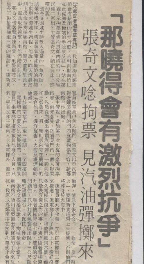 張奇文在鄭南榕自焚事件中,宣稱「親眼目睹對方擲出兩顆汽油彈」,被網友痛批說謊。(圖擷取自鄭南榕基金會)