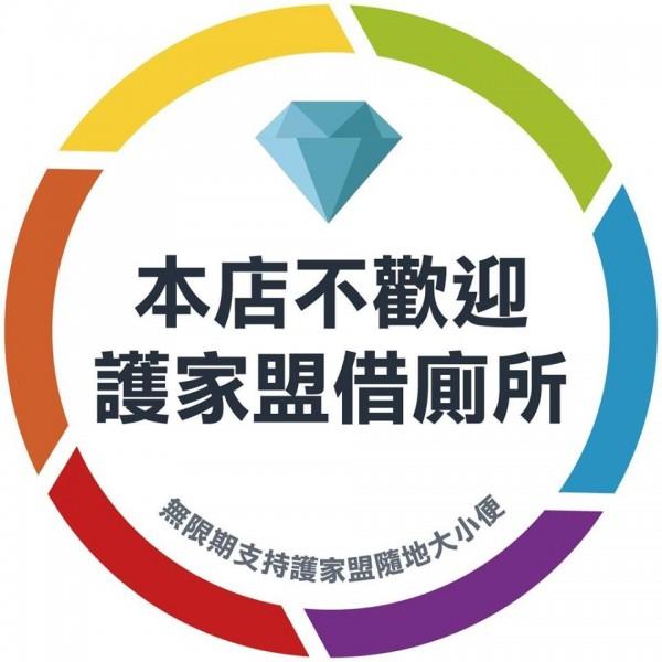 有網友製作了一張貼紙調侃護家盟。(圖片擷取自Ryo Peng臉書)