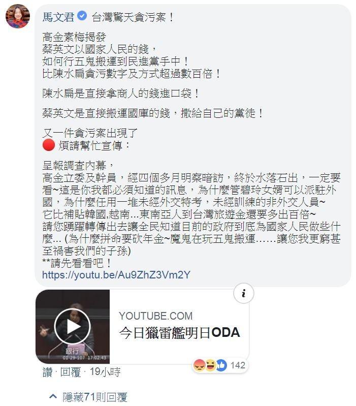 馬文君回應網友的臉書批評文,卻因行文太像假帳號又再度被砲轟。(圖擷取自臉書粉專「肯腦濕的人生相談室」)
