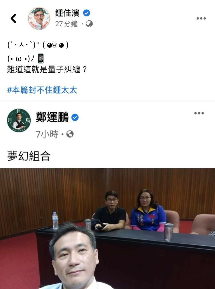 鍾佳濱轉貼鄭運鵬的貼文,笑稱這篇封鎖不住鍾太太。(圖擷自臉書)
