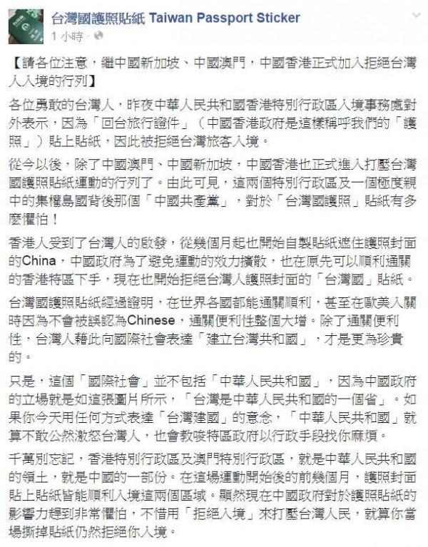 「台灣國護照貼紙」臉書指出,繼中國 澳門、新加坡後,香港也加入打壓台灣國貼紙的行列,他們更說「可見中國有多麼害怕這小小的貼紙」。(圖擷自台灣國護照貼紙臉書)