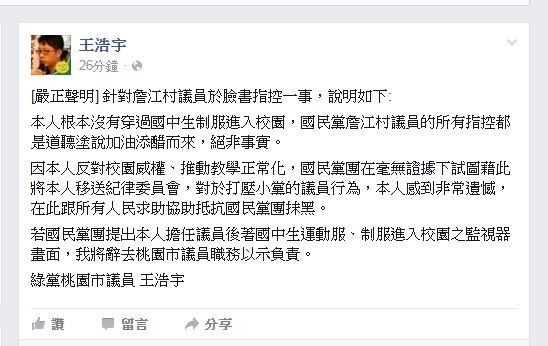 王浩宇針對詹江村的指控發出聲明強調,他本人根本沒有穿過國中生制服進入校園,若國民黨團可以提出相關監視器畫面,將辭去議員一職。(圖擷取自王浩宇臉書)