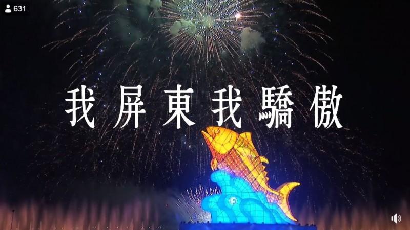 屏東縣長潘孟安今晚在臉書PO出長達八分鐘的燈會紀錄片,結果惹哭一堆網友。(圖擷取自潘孟安臉書)