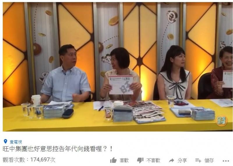 名嘴姚惠珍與鄭佩芬都收到旺中集團寄發的存證信函。(圖擷取自年代向錢看)