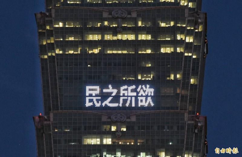 台北101今晚在外牆點燈李前總統名言「民之所欲,長在我心」。(記者方賓照攝)