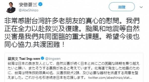 安倍晉三感謝台灣。(圖擷自推特)