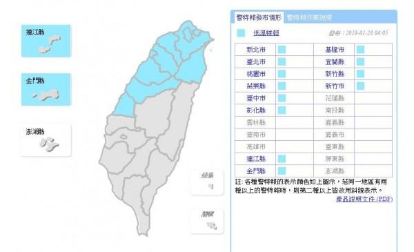 中央氣象局針對全台12縣市發布低溫特報。(圖擷取自中央氣象局)