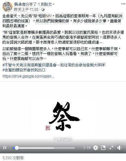 吉董昨日上午也在臉書寫下玩團心得,提到「有歲了,什麼音樂都可玩,什麼屌咖都可以合作...」。(圖擷取自吳永吉臉書)
