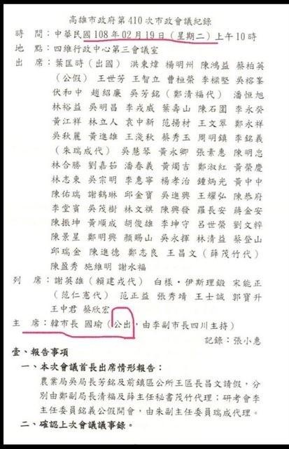 有網友昨(25)日在PTT貼出了當天市政會議紀錄,只見因病在家休養的韓國瑜,缺席原因竟被寫上「公出」,令人十分傻眼。(圖擷取自PTT)