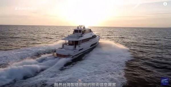 台灣是亞洲第1、世界第6大的遊艇生產國。(圖擷取自YouTube)