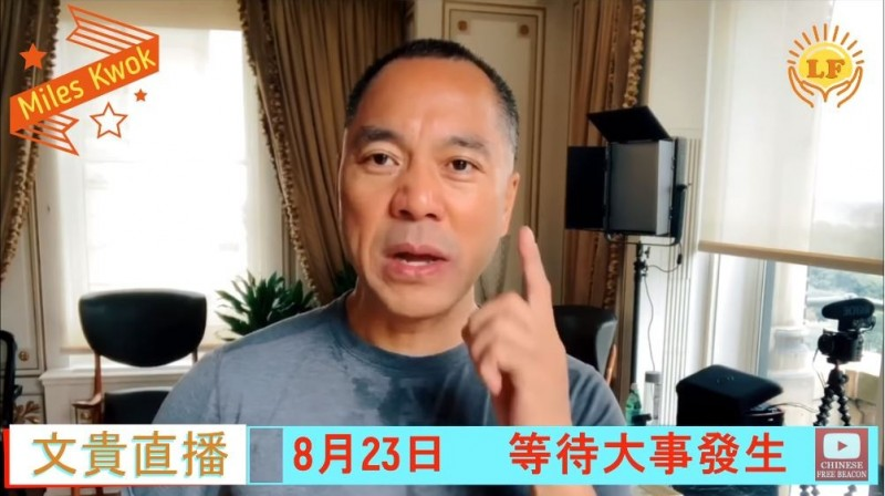 現居紐約的中國反共富豪郭文貴爆料,美國政府與歐洲政府將對香港政府官員、共產黨的高官開始制裁,強調西方的「潘朵拉盒」一旦打開,共產黨就準備「嗝屁」。(圖擷取自YOUTUBE)