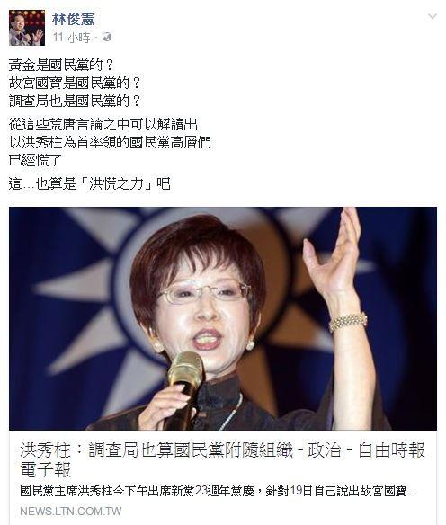 立委林俊憲在臉書上酸說,洪秀柱的言論也算是「洪慌之力」吧。(圖截自林俊憲臉書)