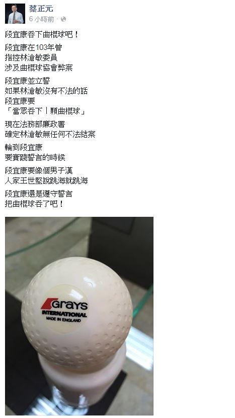 國民黨立委蔡正元則在臉書隔空要求段宜康遵守吞下曲棍球誓言。(圖取自臉書)