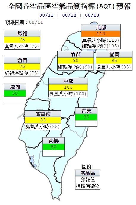 今日各地空氣品質概況。(圖擷取自空氣品質監測網)