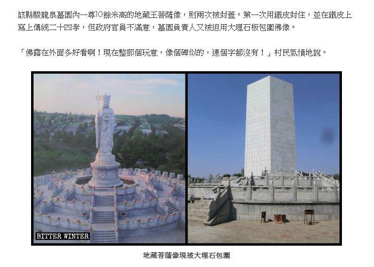 《寒冬》報導,駿龍泉墓園一尊地藏王菩薩也被大理石板包圍,村民怒批以前多好看,現在「像個碑似的!」(圖翻攝自《寒冬》官網)