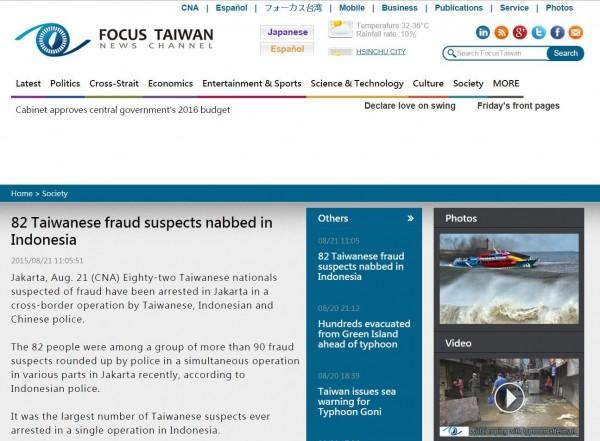 印尼警方和台灣、中國警方聯手,今天在印尼首都雅加達破獲跨國詐騙集團,其中逮捕了82名台灣嫌犯,創下了印尼警方逮捕最多台灣嫌犯的紀錄。(圖擷自「Focus Taiwan」)