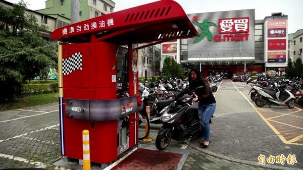 新型的機車自助換油機,多半設置在人潮眾多的大賣場門口。(記者臺大翔攝)
