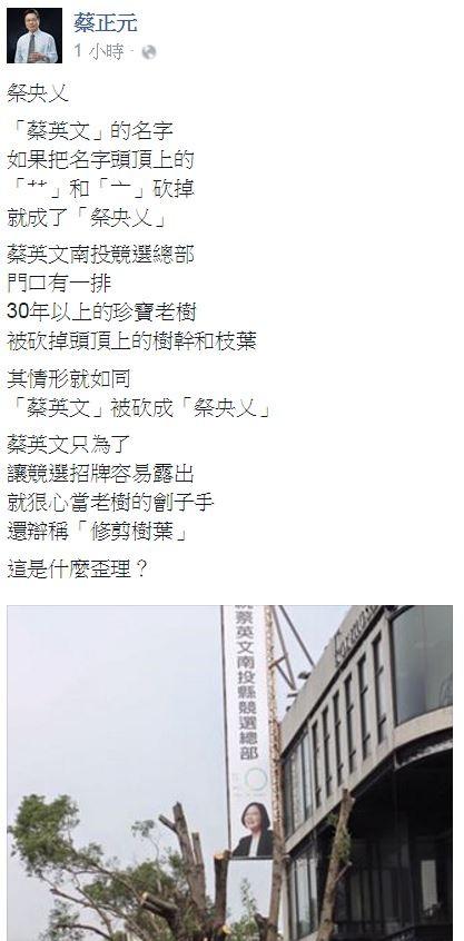 立委蔡正元在臉書拿蔡英文的名字大作文章,聲稱蔡英文的名字若把頭頂上面的部分砍掉就成了「祭央乂」,批評蔡英文當起狠心的老樹劊子手。(圖擷自蔡正元臉書)