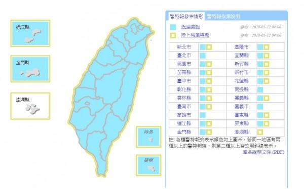 氣象局在今天清晨4時發布21縣市低溫特報。(圖取自氣象局)