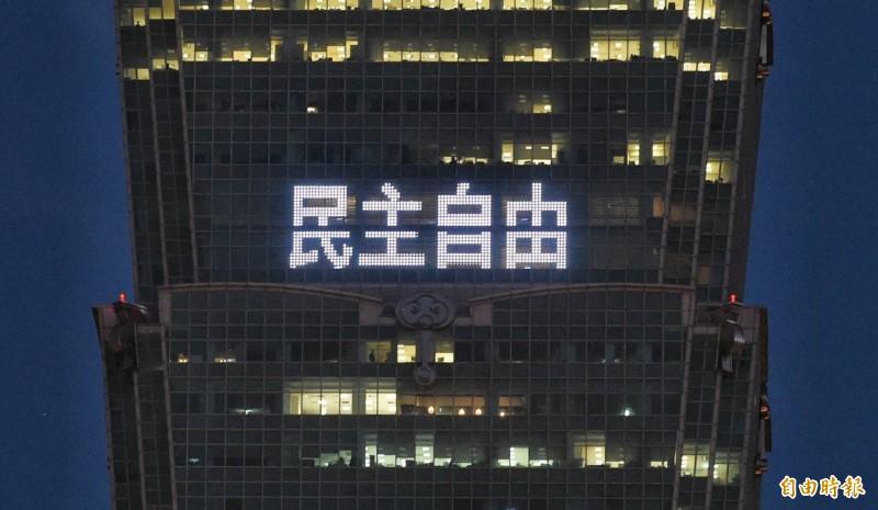 台北101今晚在外牆點燈「民主自由,長在台灣」,悼念李前總統。(記者方賓照攝)