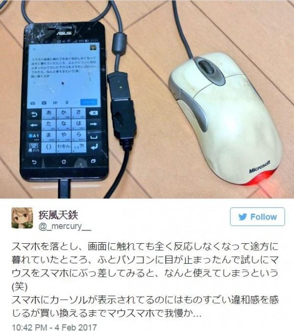 日本網友之前不小心將黑色手機摔壞,卻意外發現新功能,於是開心在推特分享新發現。(圖擷自twitter)