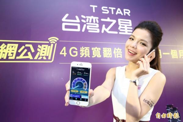 台灣之星因違反交易秩序,遭公平會裁罰60萬。(資料照,記者吳佩樺攝)