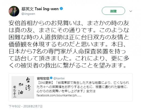 蔡英文在推特上轉貼安倍晉三「台灣加油」的書法照片,稱有難時出手相助的人是「真正的朋友」。(圖片擷取自蔡英文推特)