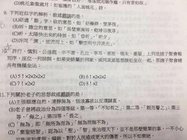 近日在網路上瘋傳台中第一高中的國文考題,雖然是國文考題,裏頭卻出現了數學的排列組合、「!(階層」符號,令網友一片譁然。文中題目為第10題。(擷取自PTT)