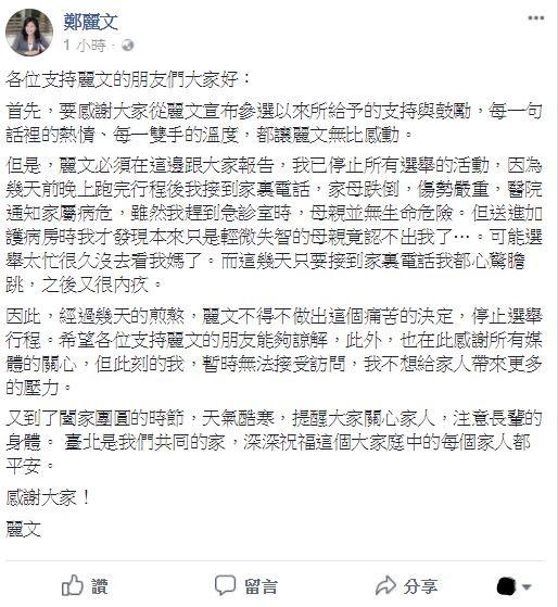 鄭麗文今晚突然表示,因為母親在幾天前跌倒、傷勢嚴重,所以她現在已停止所有選舉的活動(圖擷取自臉書)