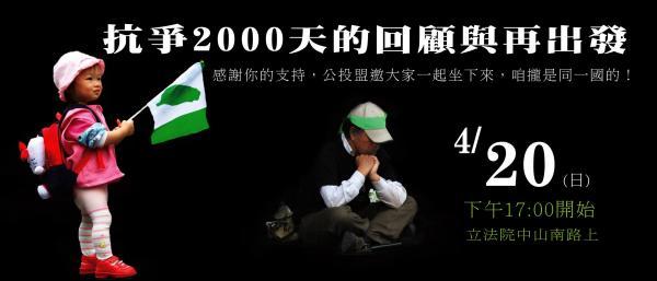 公投盟將於明晚舉行【抗爭2000天的回顧與再出發】。(圖擷取自公投盟臉書)