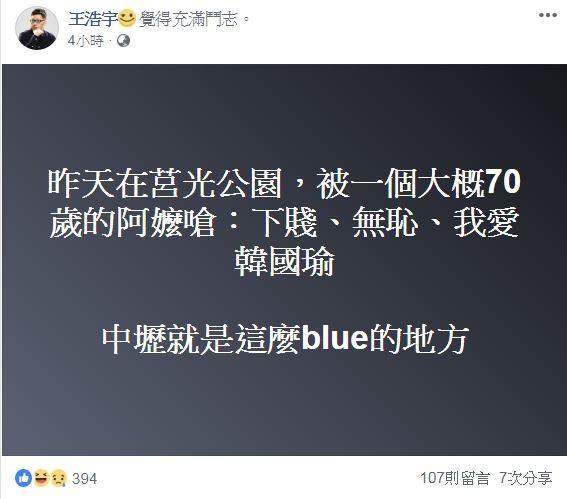 桃園市議員王浩宇貼文稱被阿嬤嗆「我愛韓國瑜」。(圖翻攝自王浩宇臉書)