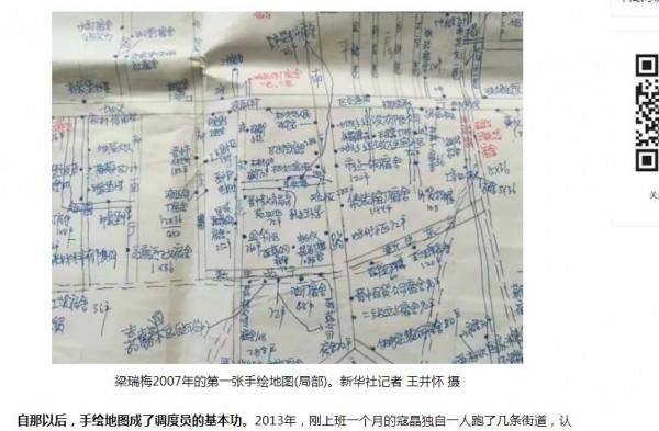 2007年完成的第一張手繪地圖局部。(圖擷取自新華網)