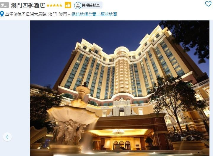 澳門四季酒店賭場遭兩名男子搶走賭台珠盤內的籌碼。(圖翻攝自booking.com)